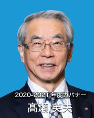 2020 - 2021年度 国際ロータリー第2680地区ガバナー 髙瀬 英夫