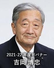2021 - 22年度 国際ロータリー第2680地区ガバナー 吉岡博忠